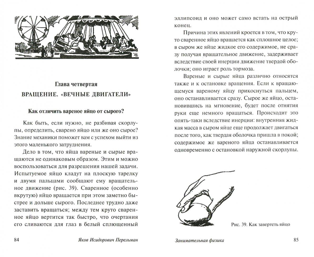 Иллюстрация 1 из 35 для Занимательная физика - Яков Перельман | Лабиринт - книги. Источник: Лабиринт