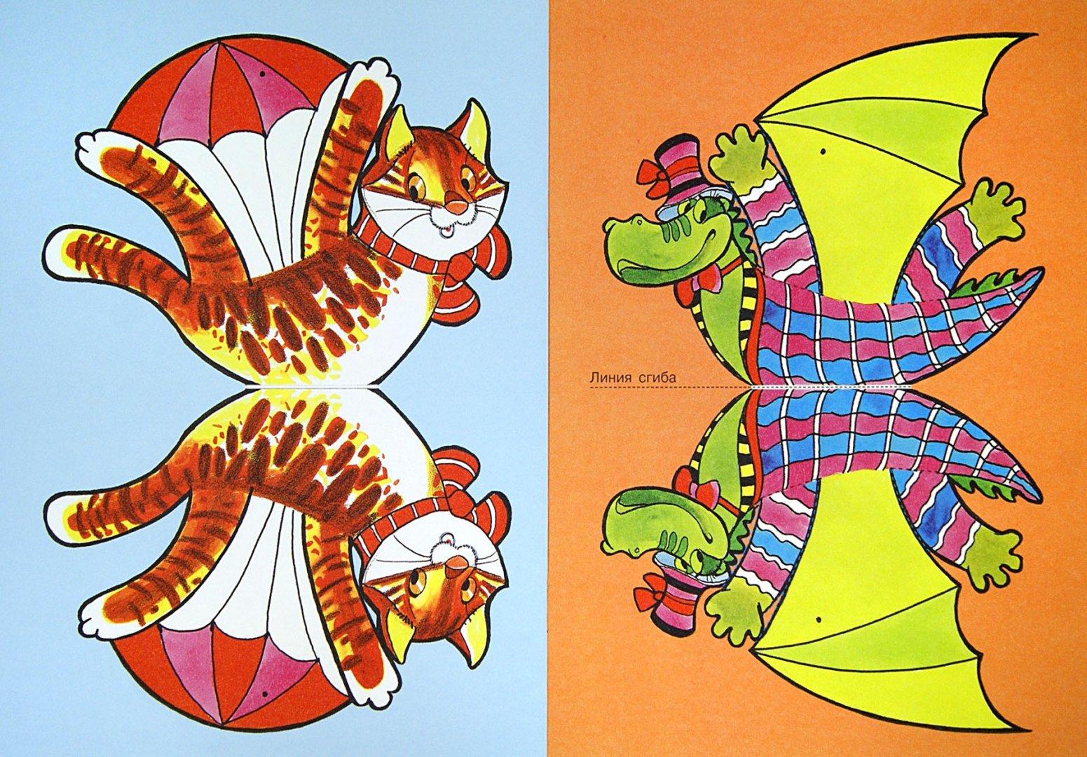 Иллюстрация 1 из 19 для Игрушки из бумаги к Новому году. Альбом самоделок - А. Никитина | Лабиринт - книги. Источник: Лабиринт