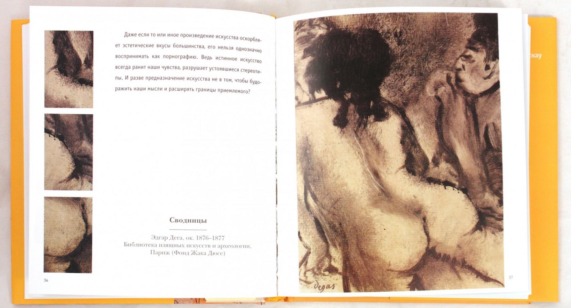 Иллюстрация 1 из 2 для Эротические рисунки | Лабиринт - книги. Источник: Лабиринт