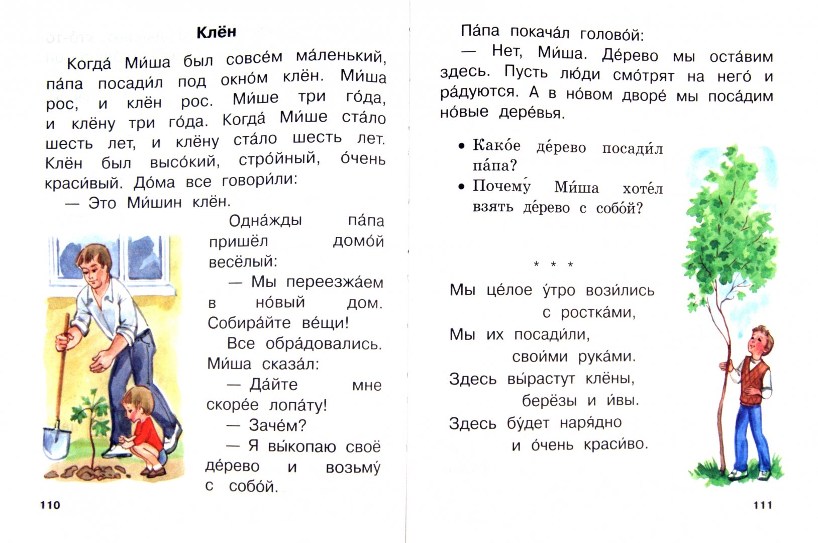 Иллюстрация 1 из 30 для Читаю сам. Книга для чтения. В 3-х книгах. Книга 3 - Бронислава Корсунская   Лабиринт - книги. Источник: Лабиринт