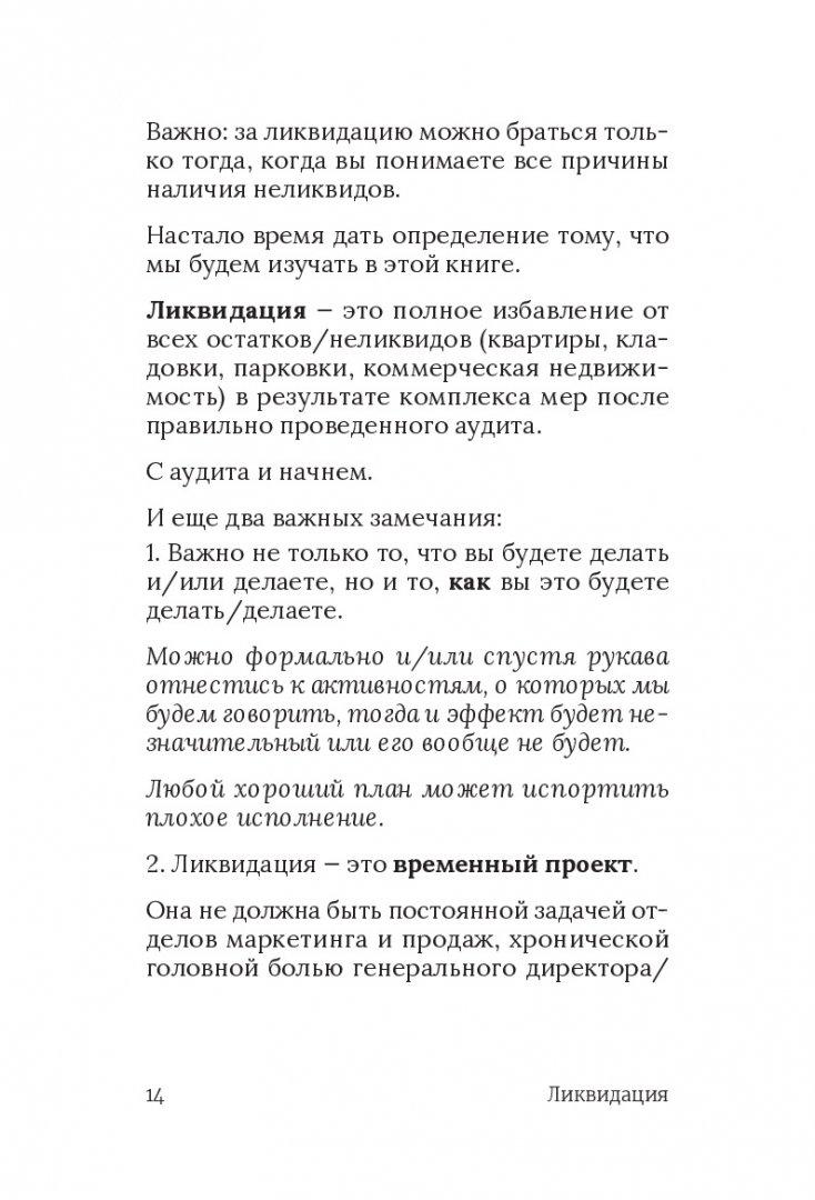 Иллюстрация 10 из 17 для Ликвидация. 22 способа продать непроданное и непродающееся - Манн, Черемных, Киселева | Лабиринт - книги. Источник: Лабиринт