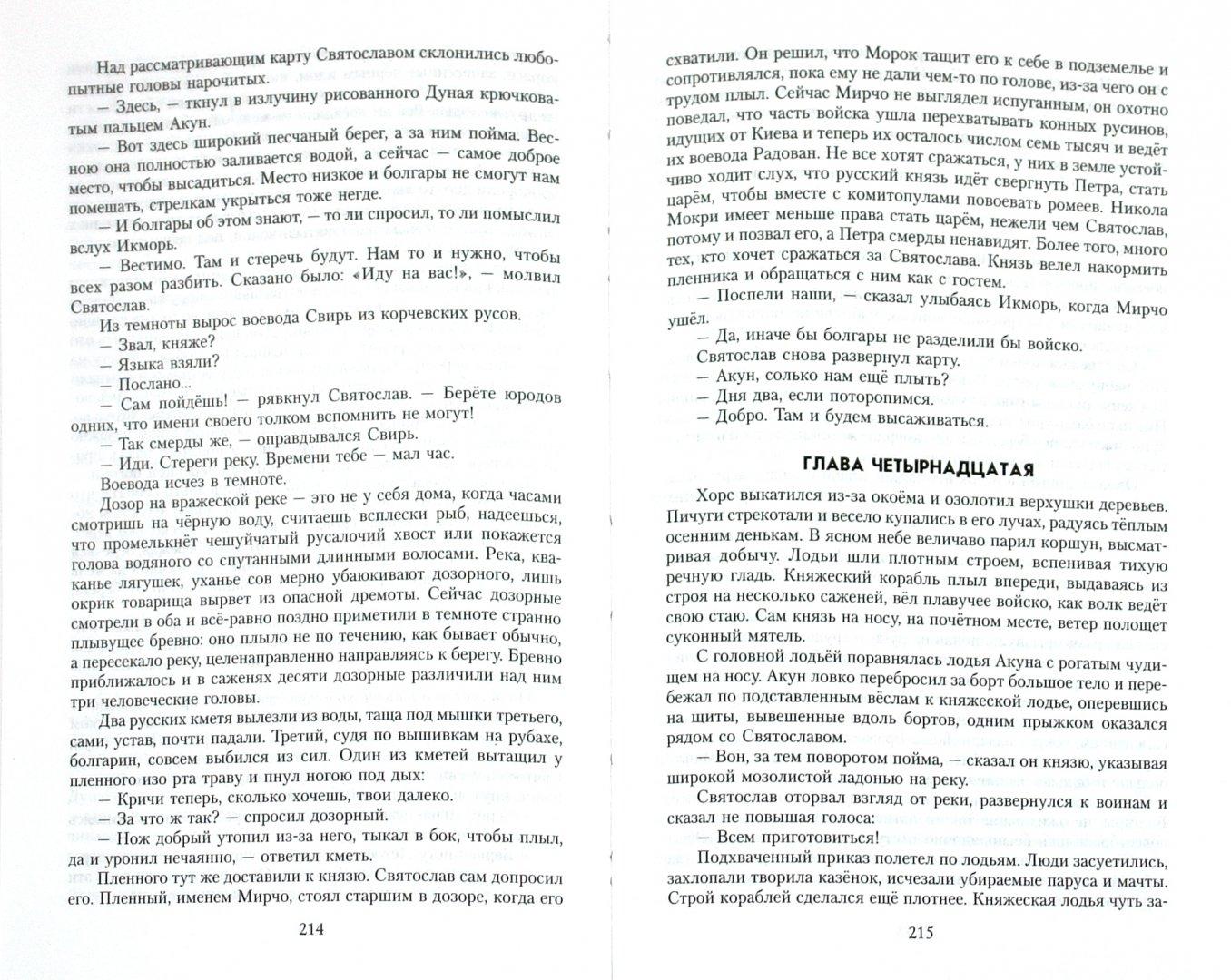 Иллюстрация 1 из 4 для Святослав (Железная заря) - Игорь Генералов | Лабиринт - книги. Источник: Лабиринт