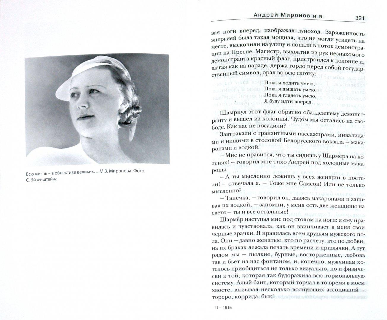Иллюстрация 1 из 6 для Андрей Миронов и я. Роман-исповедь - Татьяна Егорова | Лабиринт - книги. Источник: Лабиринт