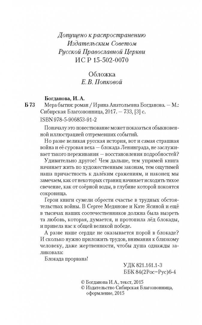 Иллюстрация 2 из 49 для Мера бытия - Ирина Богданова | Лабиринт - книги. Источник: Лабиринт
