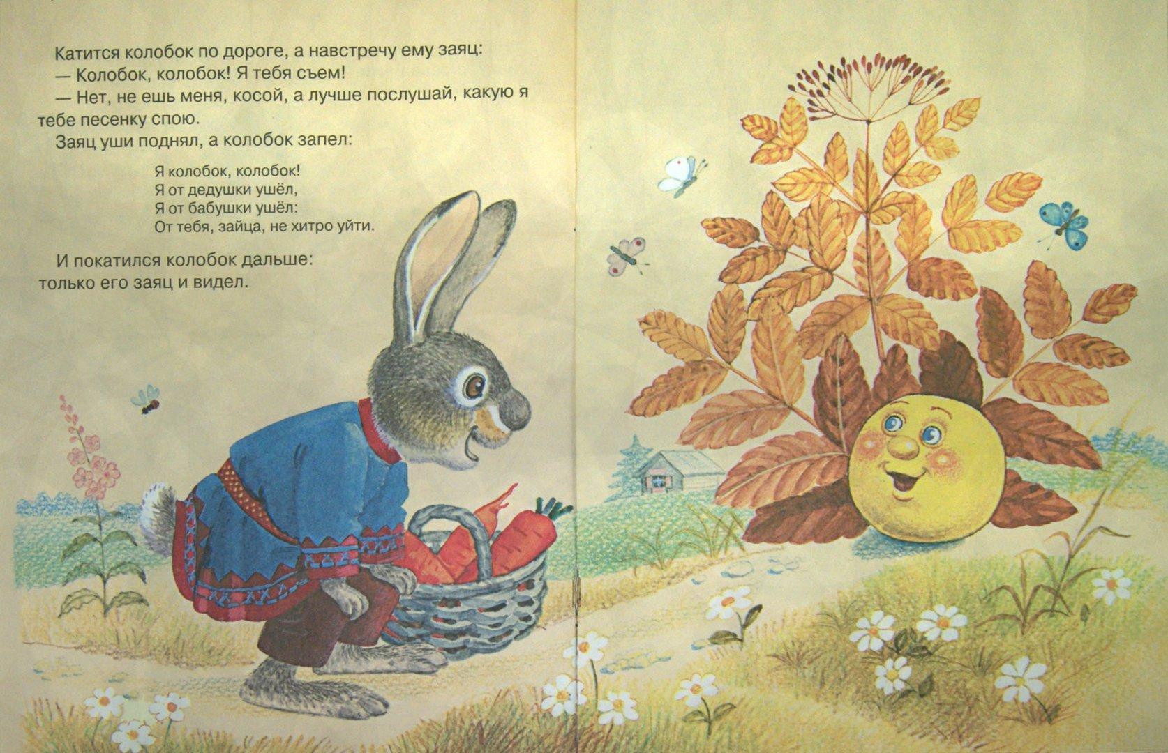 Иллюстрация 1 из 17 для Колобок | Лабиринт - книги. Источник: Лабиринт