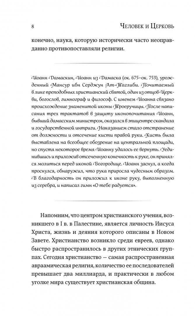 Иллюстрация 9 из 17 для Человек и Церковь: Путь свободы и любви - Протоиерей, Чаландзия | Лабиринт - книги. Источник: Лабиринт
