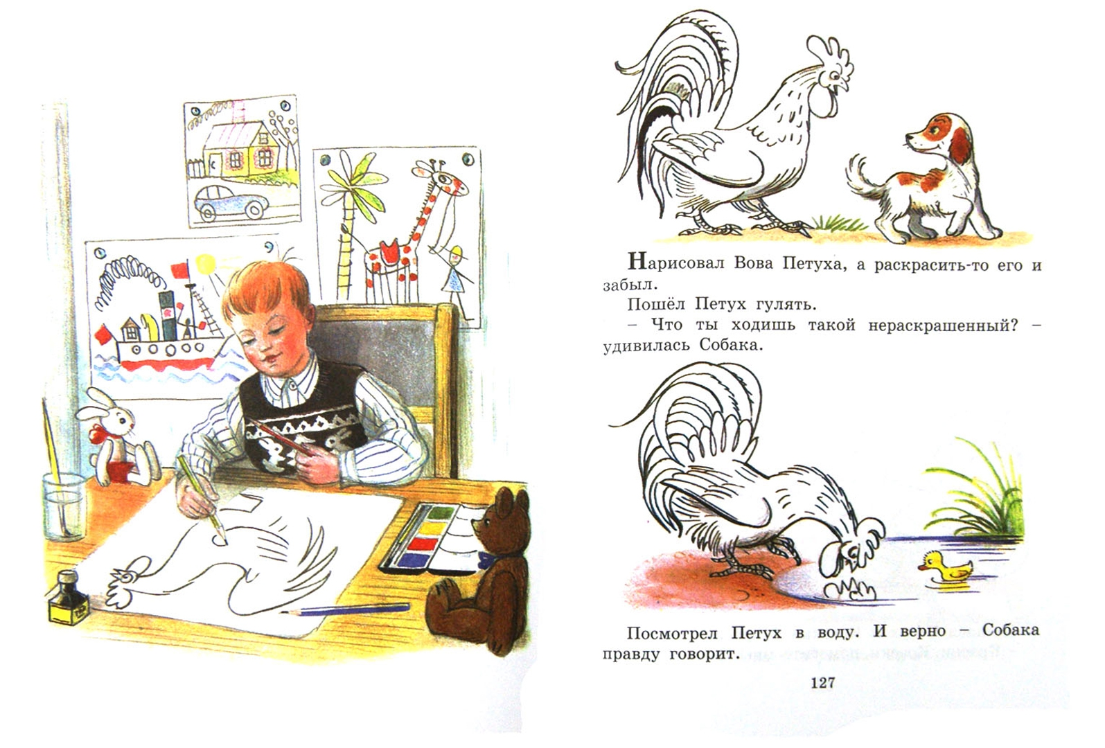 Иллюстрация 1 из 64 для Сказки и картинки - Владимир Сутеев | Лабиринт - книги. Источник: Лабиринт
