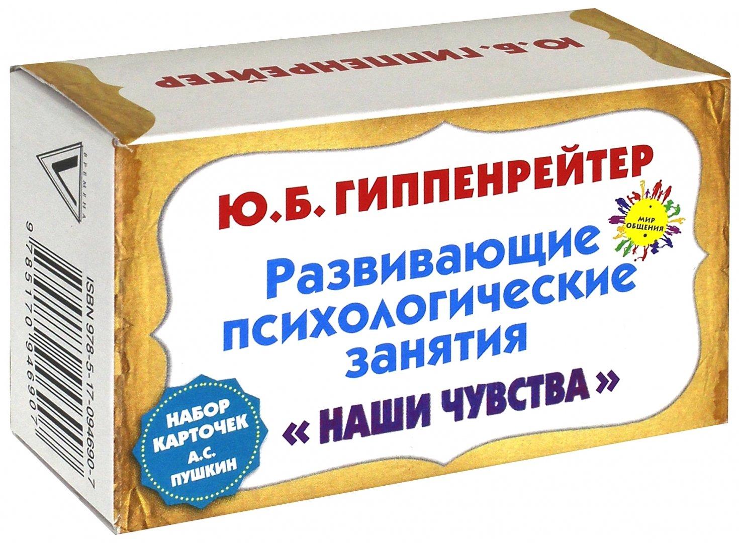 """Иллюстрация 1 из 9 для Удобная карточная игра """"Наши чувства"""" (64 карточки) - Юлия Гиппенрейтер   Лабиринт - игрушки. Источник: Лабиринт"""