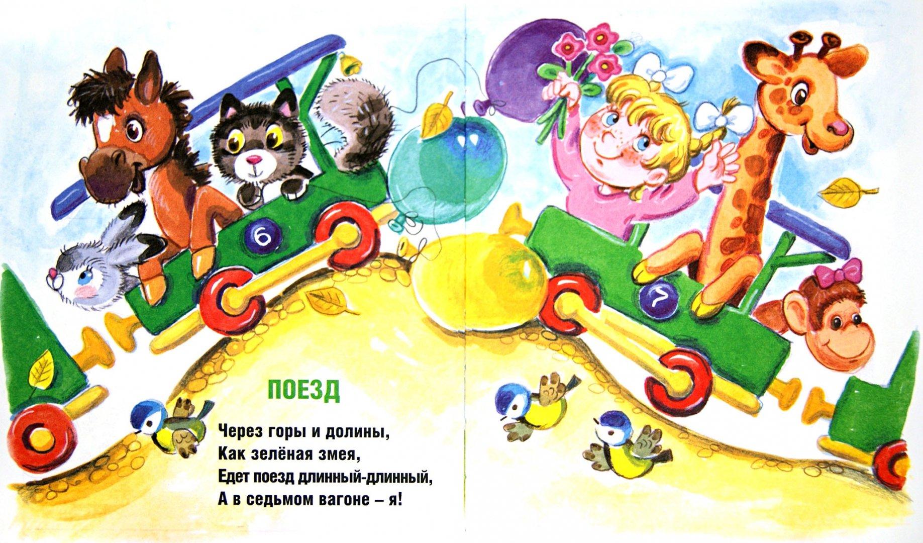 Иллюстрация 1 из 34 для У кого улыбка шире? Стихи для малышей - Римма Алдонина | Лабиринт - книги. Источник: Лабиринт