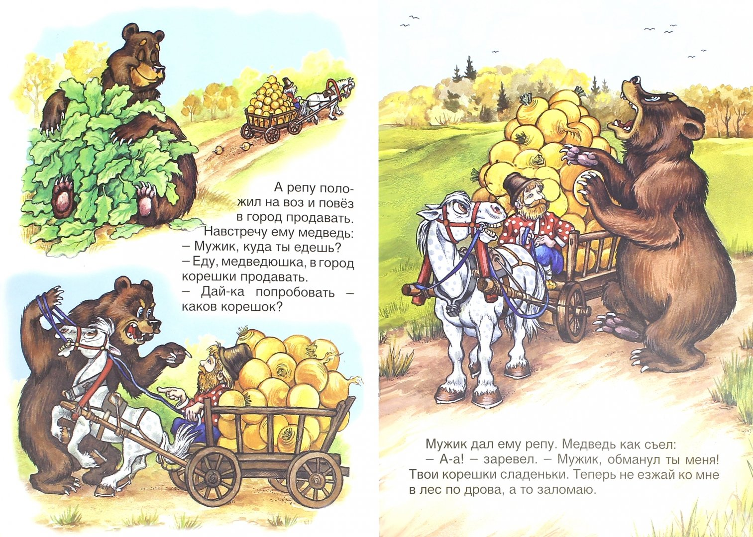 Сказка вершки и корешки картинки