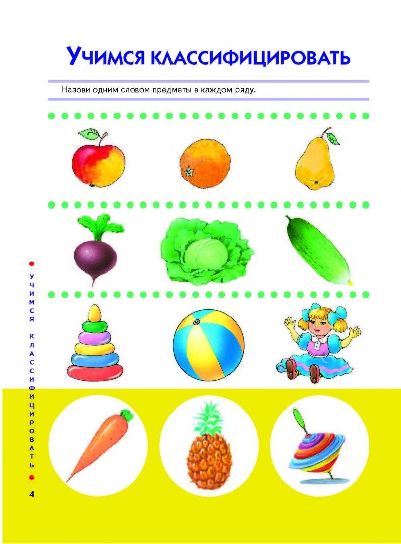 качественная игрушка развивающие картинки обобщения помните