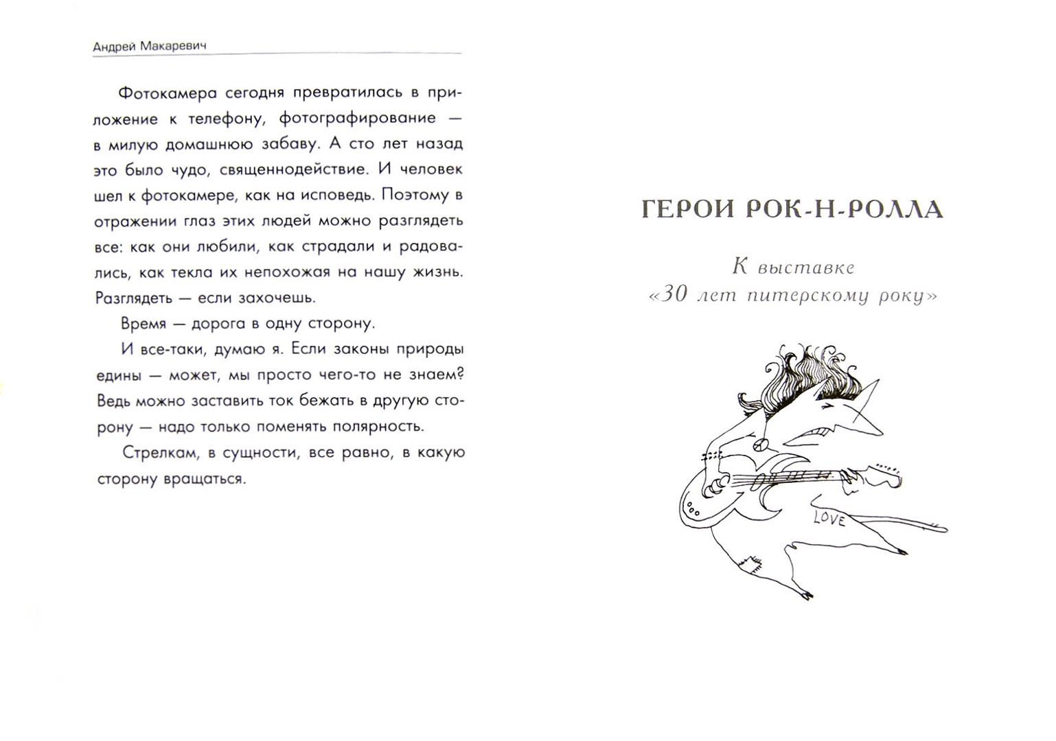 Иллюстрация 1 из 17 для Живые истории - Андрей Макаревич | Лабиринт - книги. Источник: Лабиринт