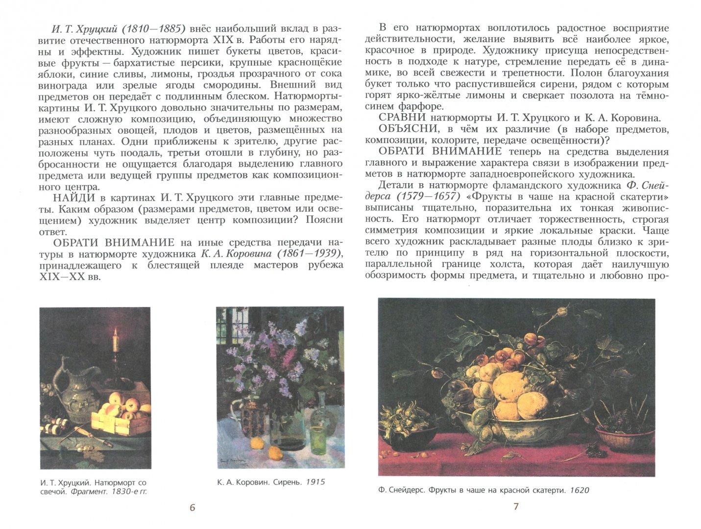 Иллюстрация 1 из 6 для Изобразительное искусство. 5 класс. Учебник. ФГОС - Шпикалова, Неретина, Ершова, Щирова, Макарова, Поровская   Лабиринт - книги. Источник: Лабиринт