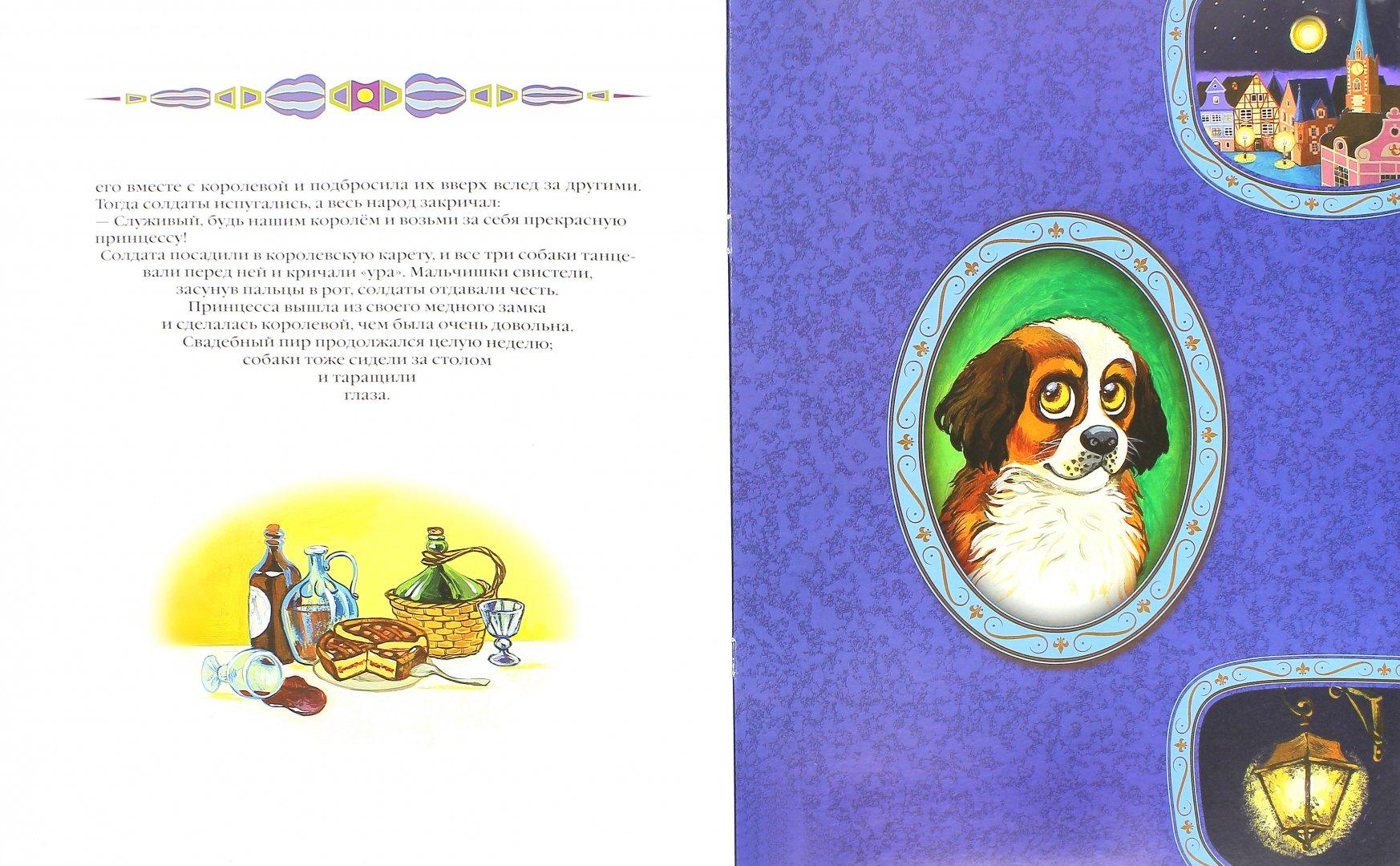 Иллюстрация 1 из 7 для Огниво - Ханс Андерсен   Лабиринт - книги. Источник: Лабиринт