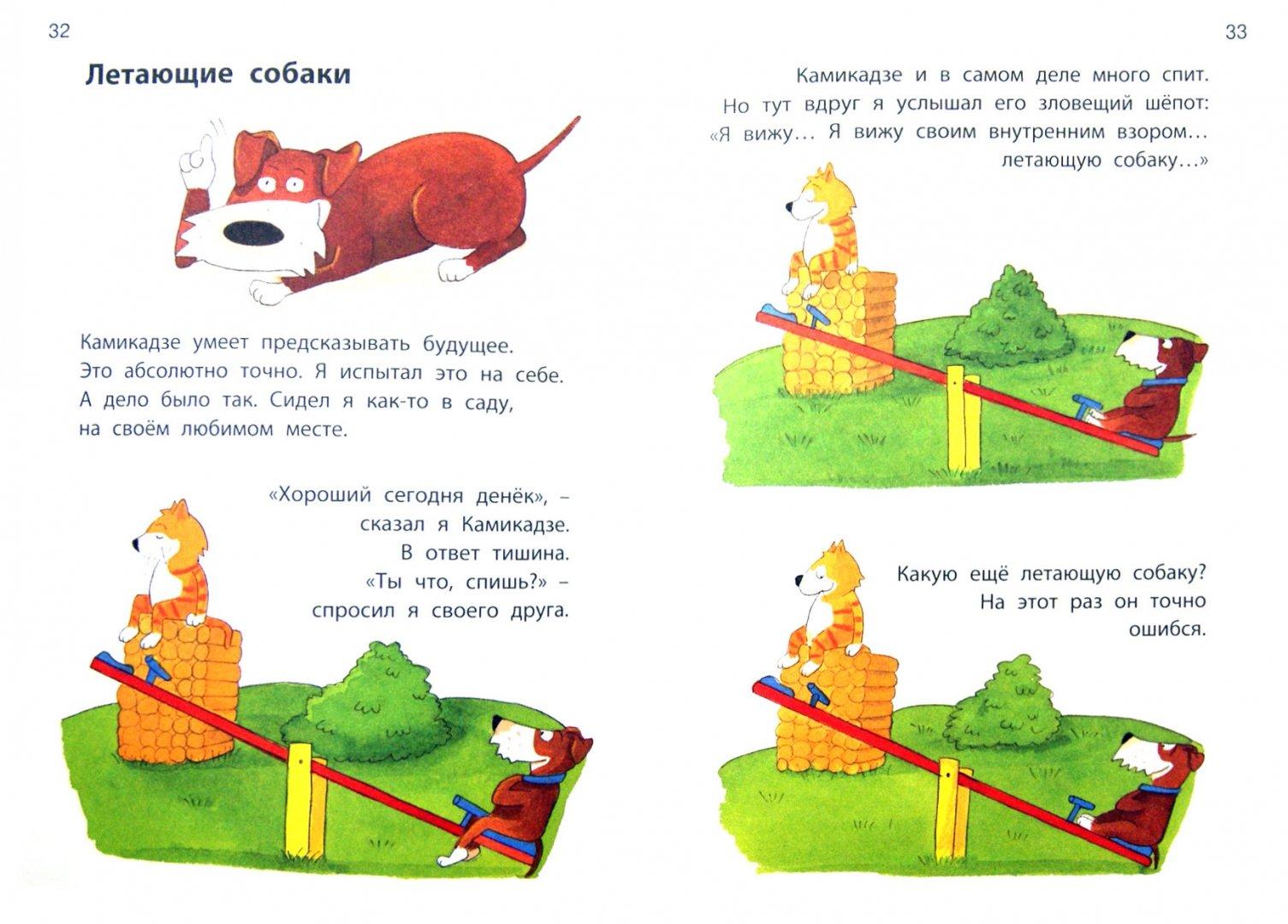Иллюстрация 1 из 14 для Курт Великолепный - Эдит Шрайбер-Вике | Лабиринт - книги. Источник: Лабиринт