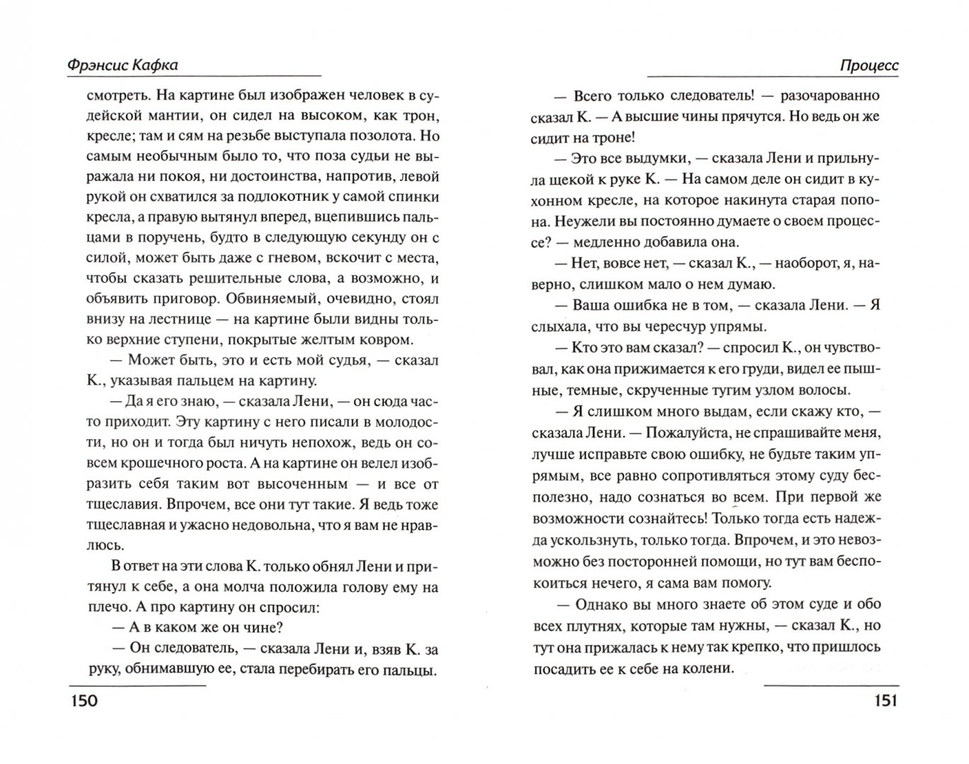 Иллюстрация 1 из 27 для Процесс - Франц Кафка | Лабиринт - книги. Источник: Лабиринт