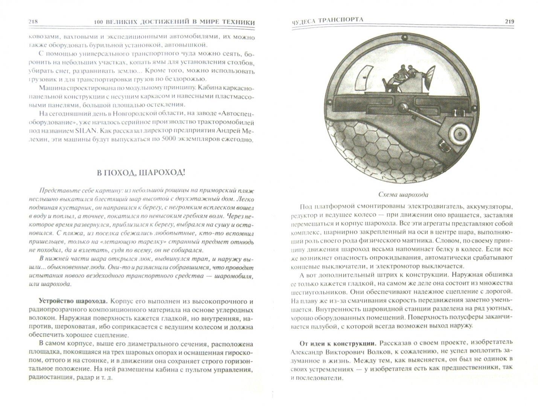 Иллюстрация 1 из 8 для Сто великих достижений в мире техники - Станислав Зигуненко   Лабиринт - книги. Источник: Лабиринт