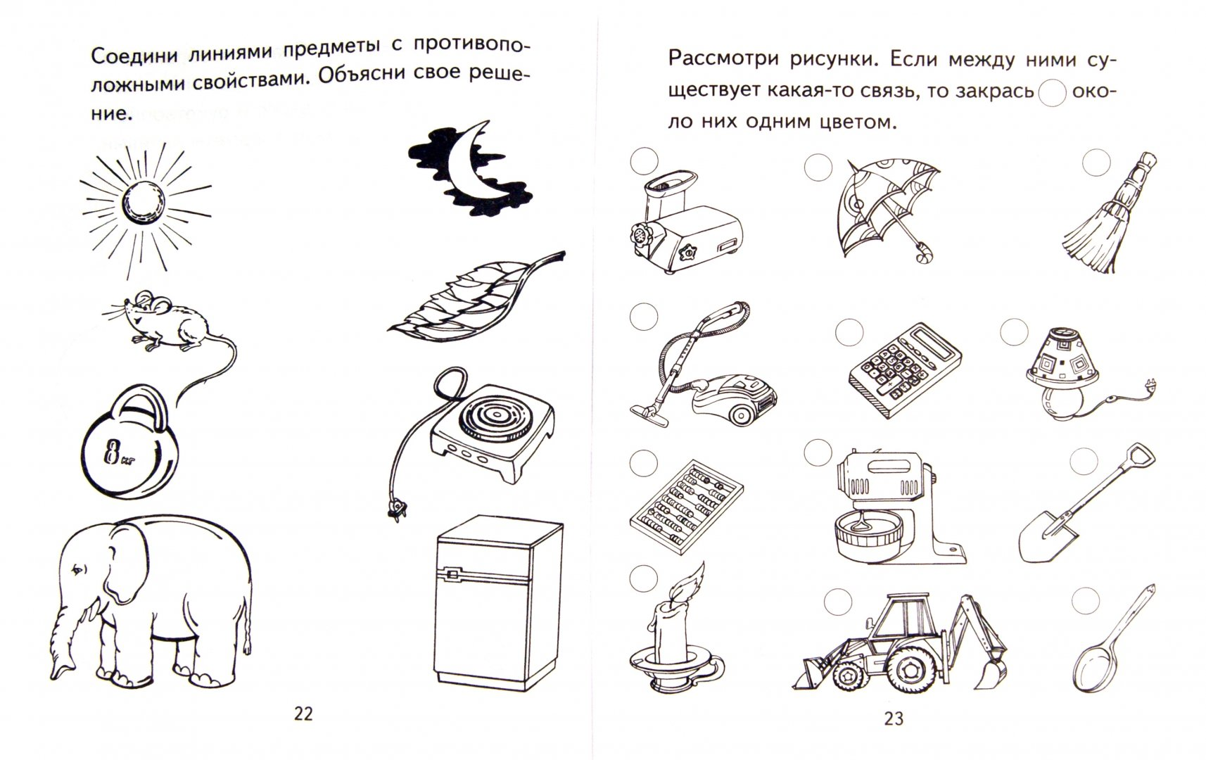 Иллюстрация 1 из 7 для Я узнаю мир. Рабочая тетрадь для детей 6-7 лет - Ольга Дыбина | Лабиринт - книги. Источник: Лабиринт