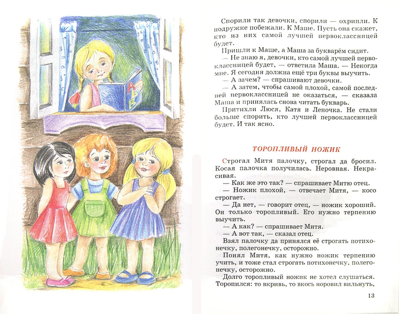 Иллюстрация 1 из 16 для Рассказы и сказки - Евгений Пермяк   Лабиринт - книги. Источник: Лабиринт