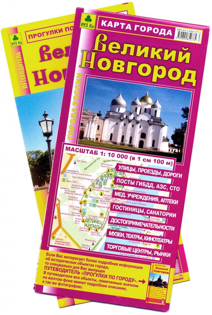 Иллюстрация 1 из 7 для Великий Новгород. Карта города + Путеводитель | Лабиринт - книги. Источник: Лабиринт