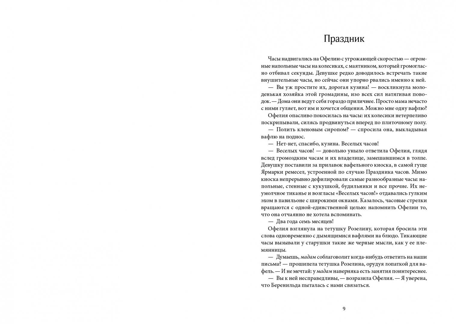 Иллюстрация 5 из 69 для Сквозь зеркала. Книга 3. Память Вавилона - Кристель Дабо   Лабиринт - книги. Источник: Лабиринт