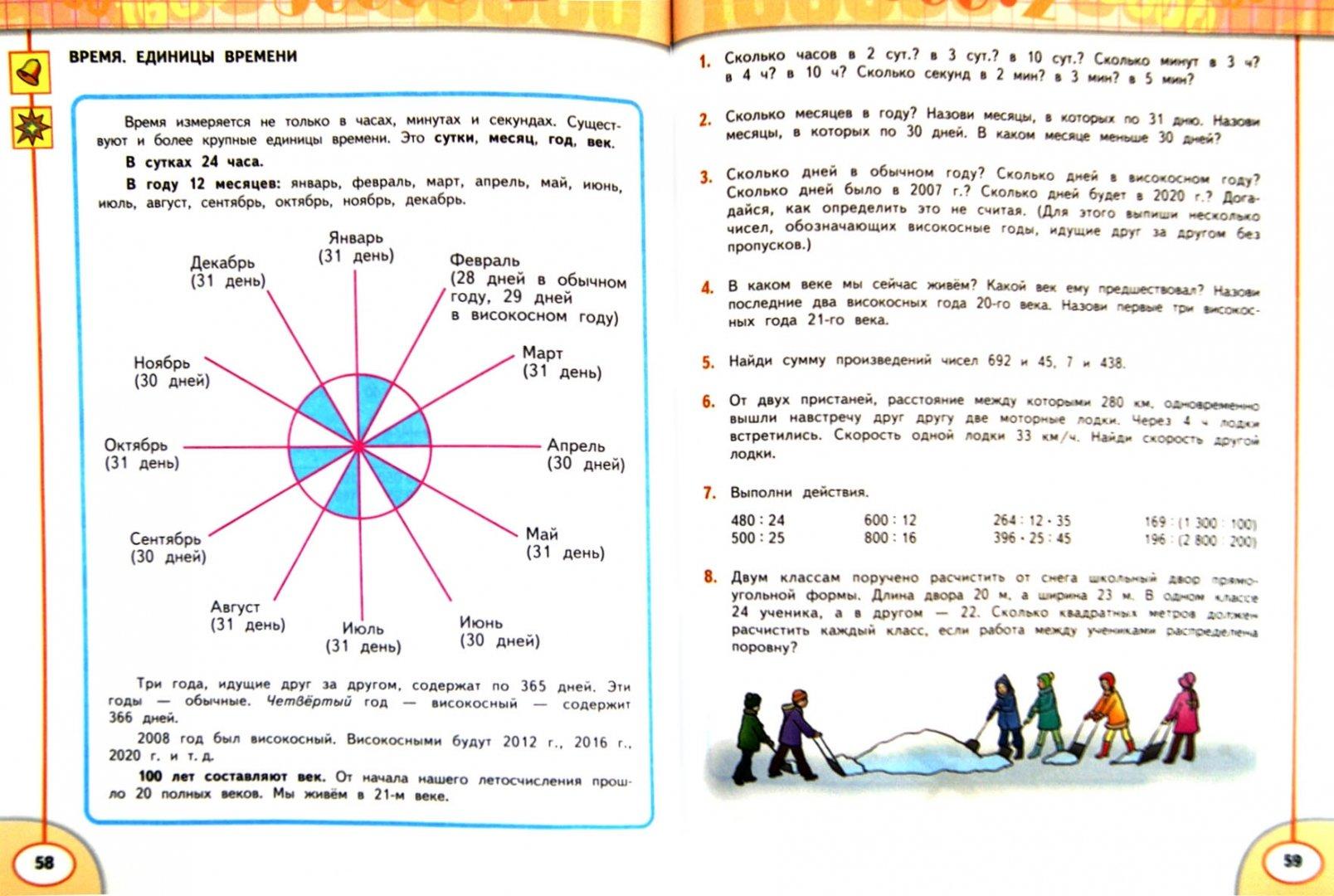 Решения и ГДЗ, математика 4 класс