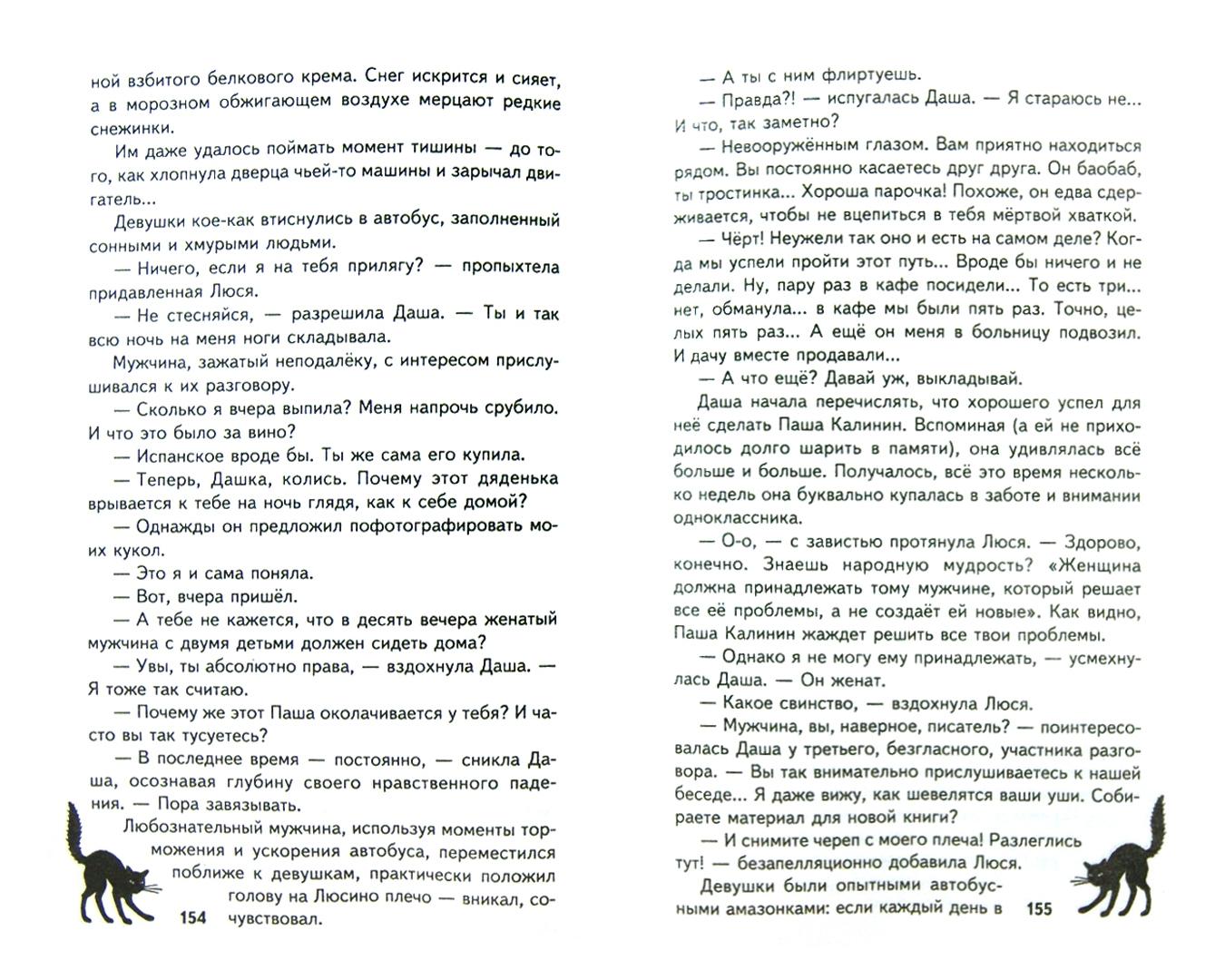 Иллюстрация 1 из 9 для Ни слова о деньгах - Наталия Левитина | Лабиринт - книги. Источник: Лабиринт