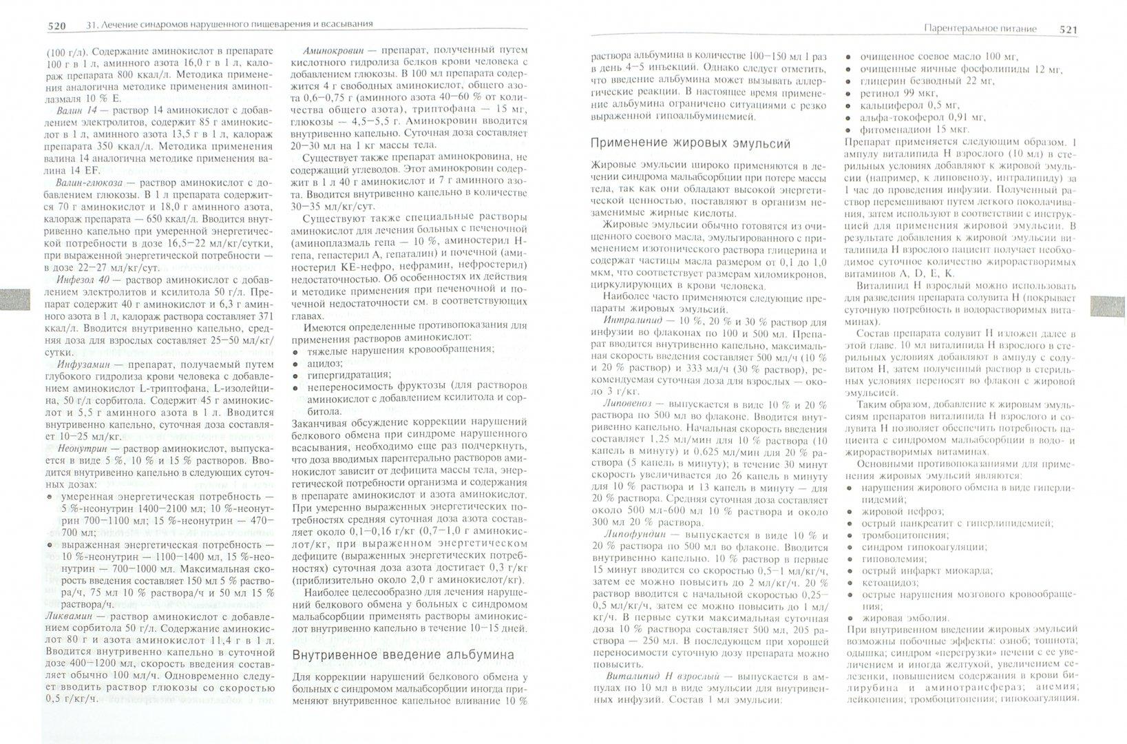 Иллюстрация 1 из 20 для Руководство по лечению внутренних болезней. Том 2. Лечение болезней органов пищеварения - Александр Окороков | Лабиринт - книги. Источник: Лабиринт