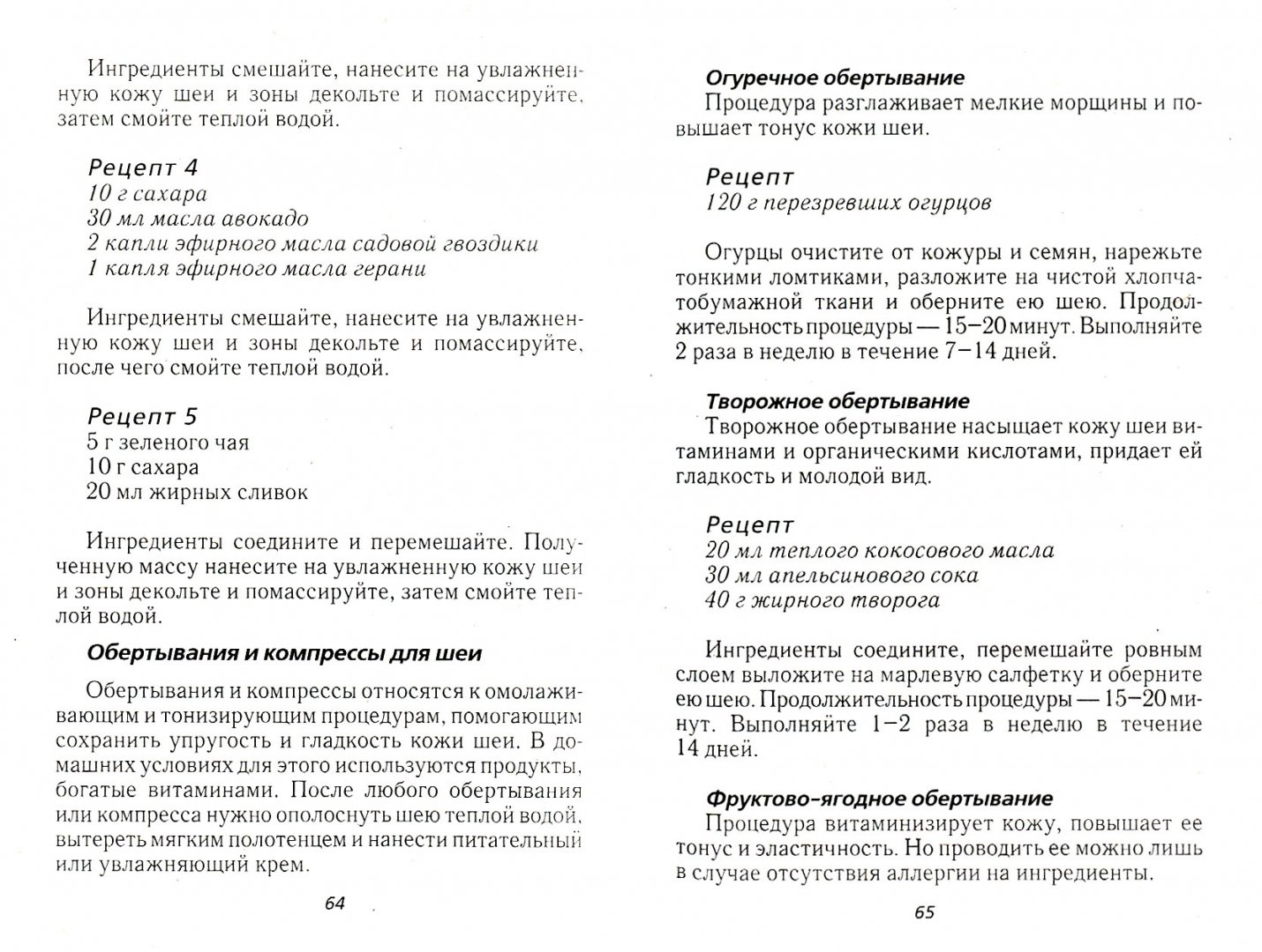 Иллюстрация 1 из 15 для Уход за лицом, шеей, зоной декольте - Ирина Зайцева | Лабиринт - книги. Источник: Лабиринт