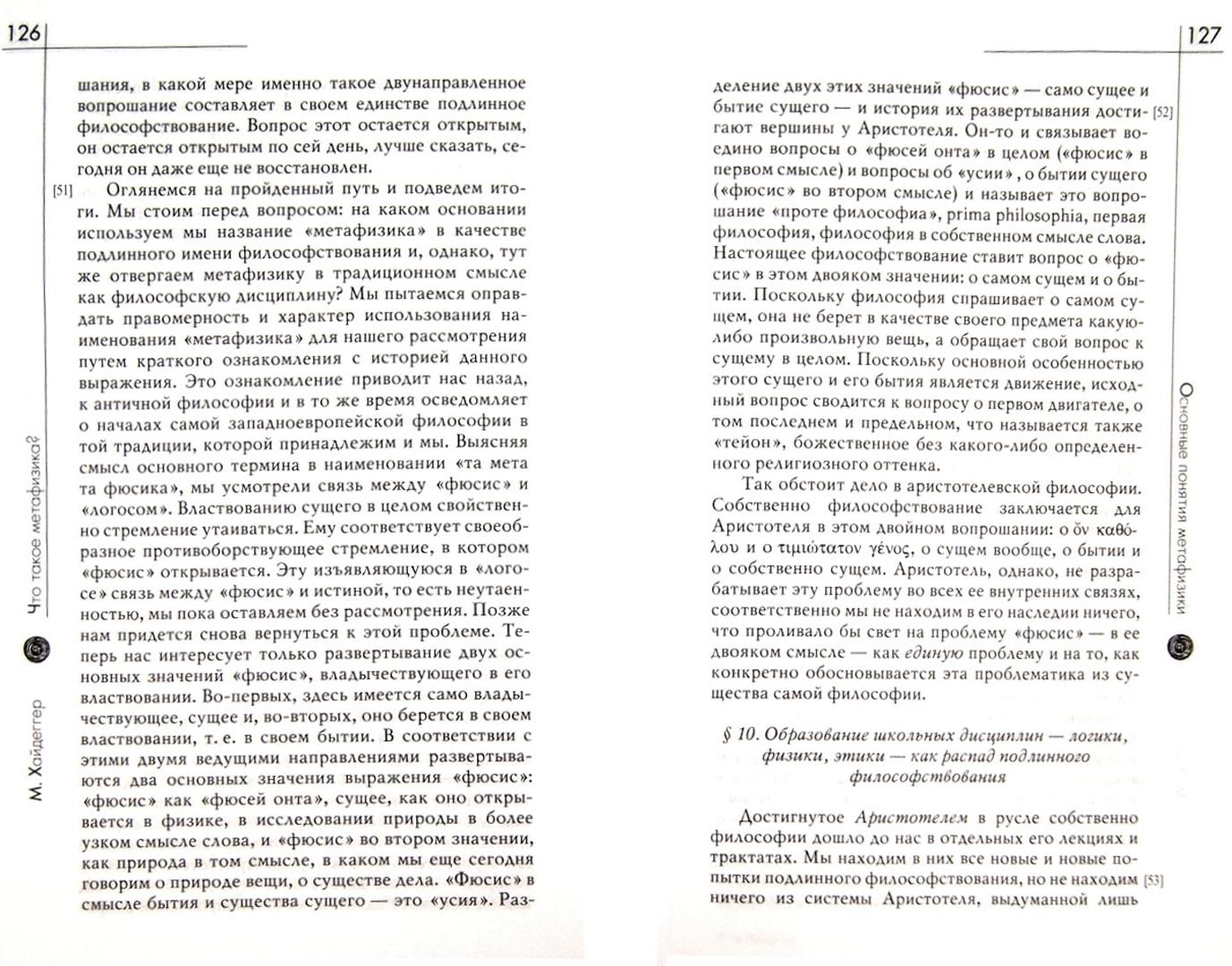 Иллюстрация 1 из 4 для Что такое метафизика? - Мартин Хайдеггер   Лабиринт - книги. Источник: Лабиринт