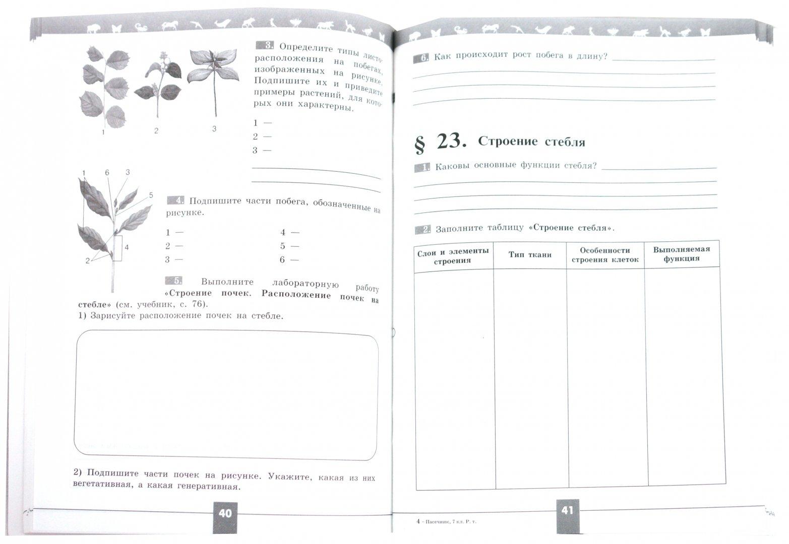 Иллюстрация 1 из 6 для Биология. 7 класс. Рабочая тетрадь. ФГОС - Пасечник, Калинова, Суматохин, Швецов | Лабиринт - книги. Источник: Лабиринт