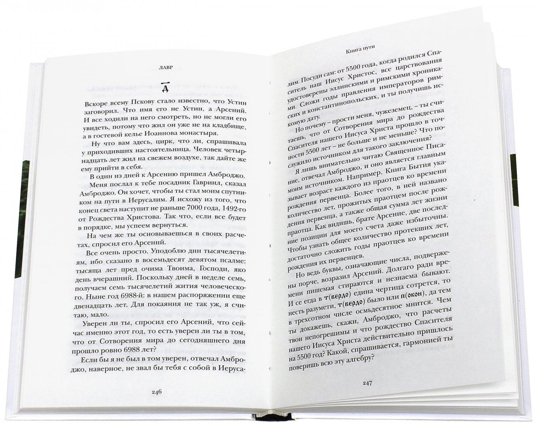 Иллюстрация 1 из 33 для Лавр. Неисторический роман - Евгений Водолазкин | Лабиринт - книги. Источник: Лабиринт
