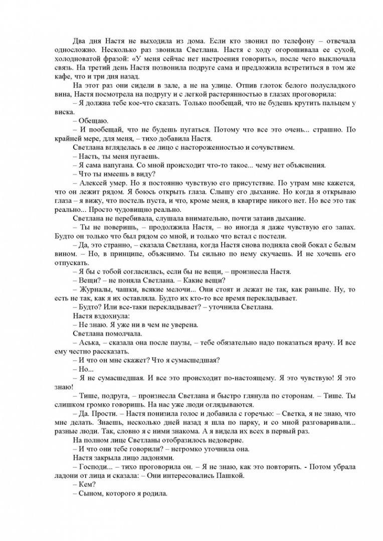 Иллюстрация 1 из 7 для Сон с четверга на пятницу - Грановская, Грановский | Лабиринт - книги. Источник: Лабиринт