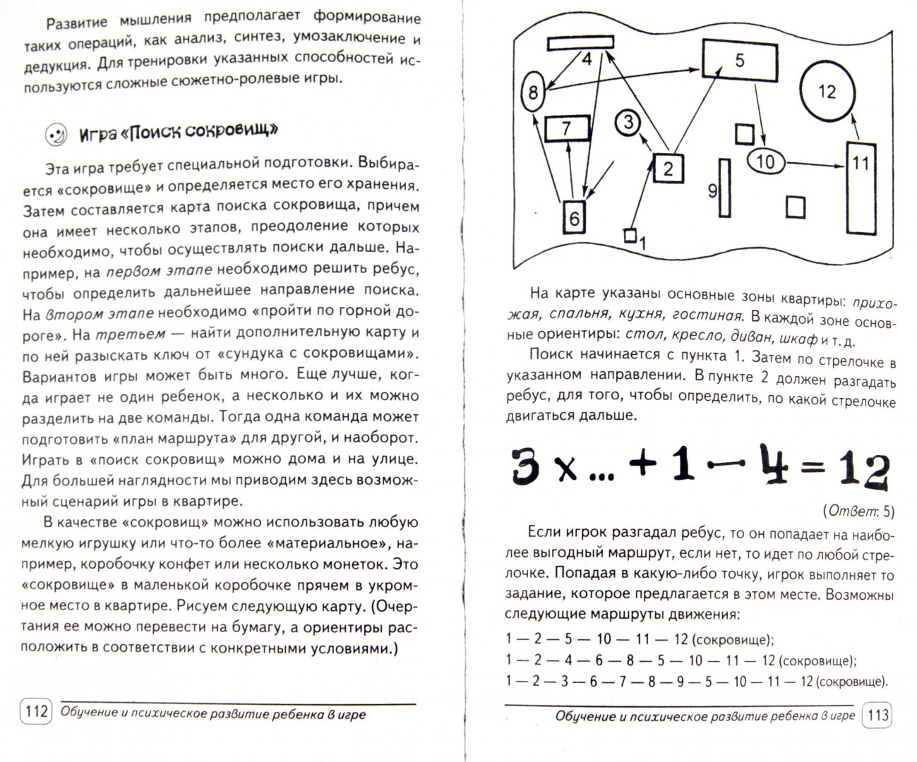 Иллюстрация 1 из 24 для Как играть с ребенком. Игры на развитие моторики, речи, внимания, памяти, мышления, восприятия - Лариса Субботина | Лабиринт - книги. Источник: Лабиринт