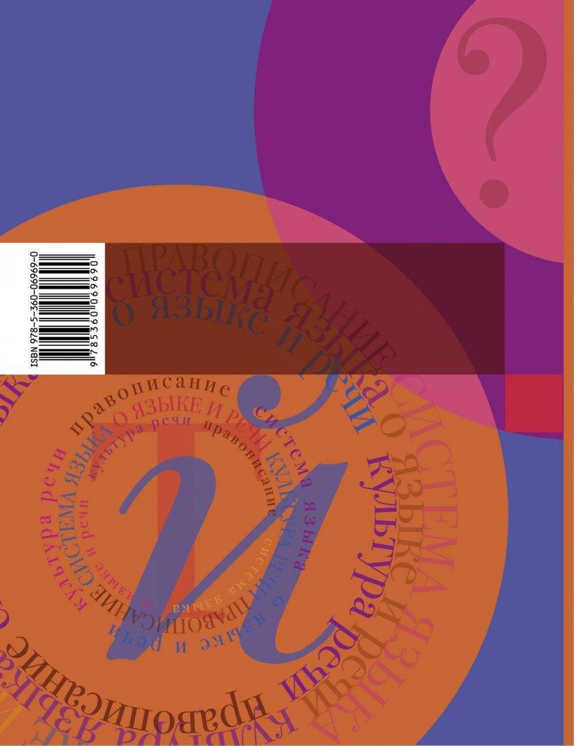 Иллюстрация 1 из 2 для Русский язык. 5 класс. Учебник. В 2-х частях. Часть 1. ФГОС (+CD) - Шмелев, Савчук, Флоренская, Габович, Шмелева | Лабиринт - книги. Источник: Лабиринт