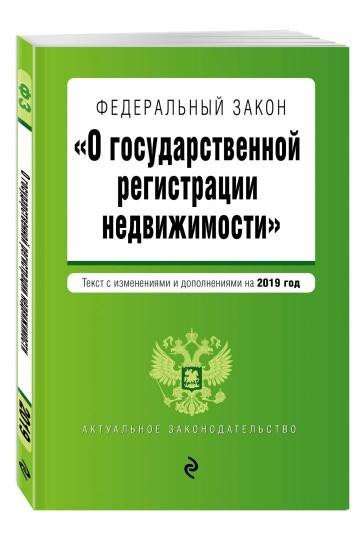 218 фз о государственной регистрации недвижимости 2018