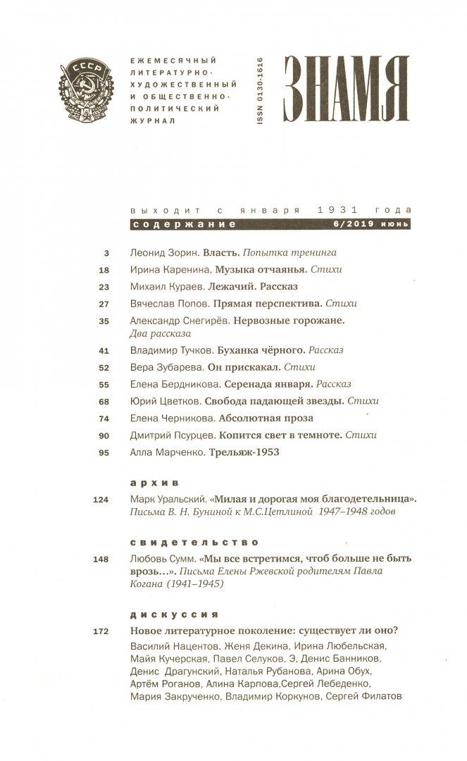 """Иллюстрация 1 из 11 для Журнал """"Знамя"""" № 6. 2019   Лабиринт - книги. Источник: Лабиринт"""