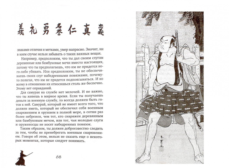 Иллюстрация 1 из 13 для Бусидо. Путь воина | Лабиринт - книги. Источник: Лабиринт