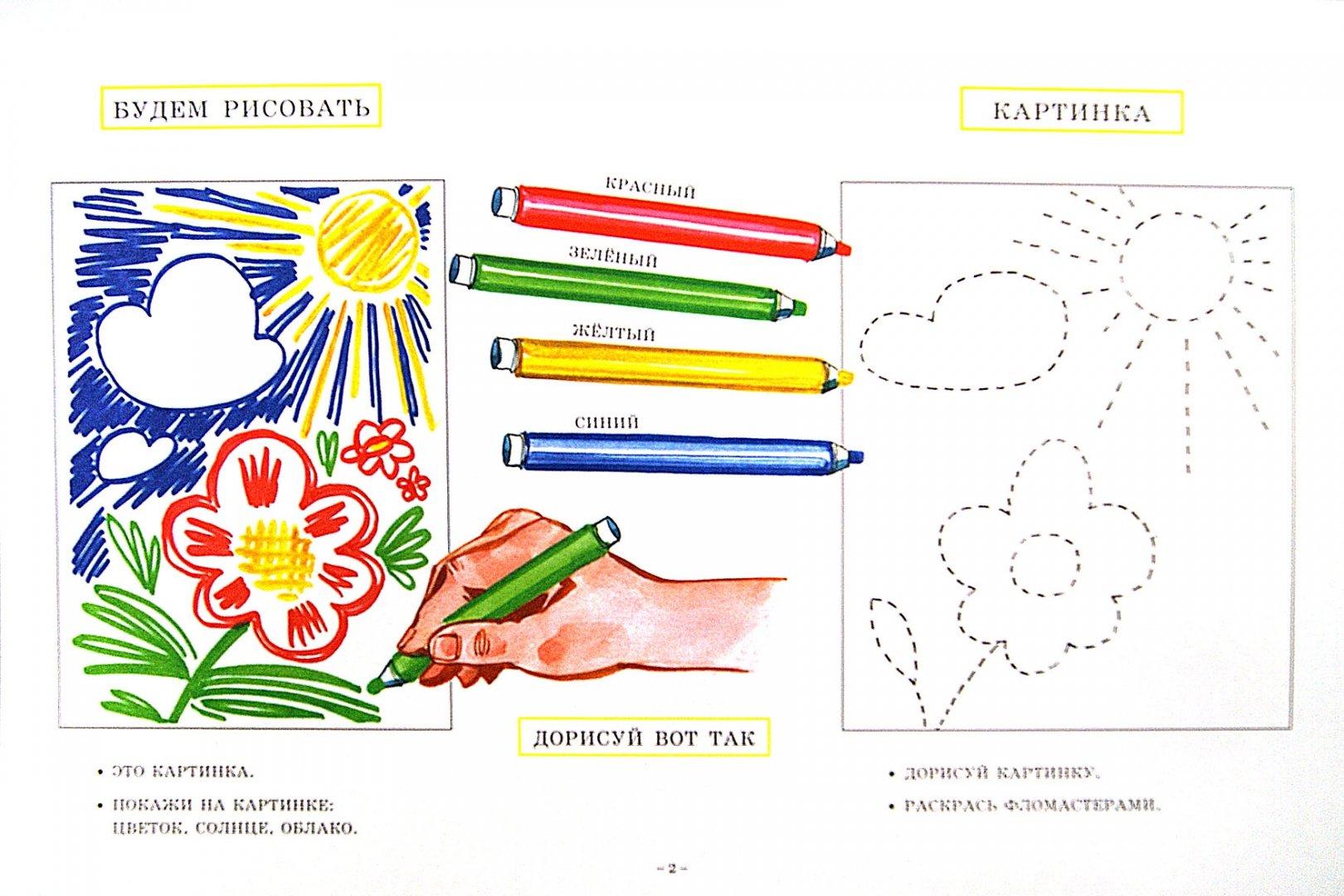 Иллюстрация 1 из 8 для Лепка. Аппликация. Рисунок. Альбом для организации творческой деятельности дошкольников с ЗПР - Марина Рау   Лабиринт - книги. Источник: Лабиринт