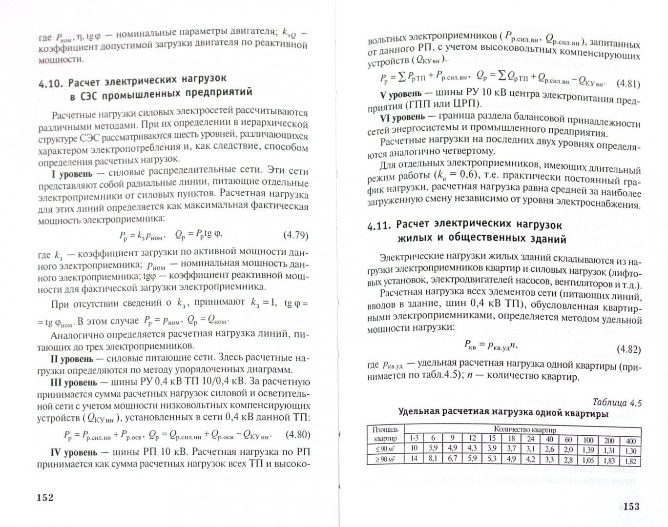 Иллюстрация 1 из 10 для Системы электроснабжения - Гужов, Ольховский, Павлюченко   Лабиринт - книги. Источник: Лабиринт