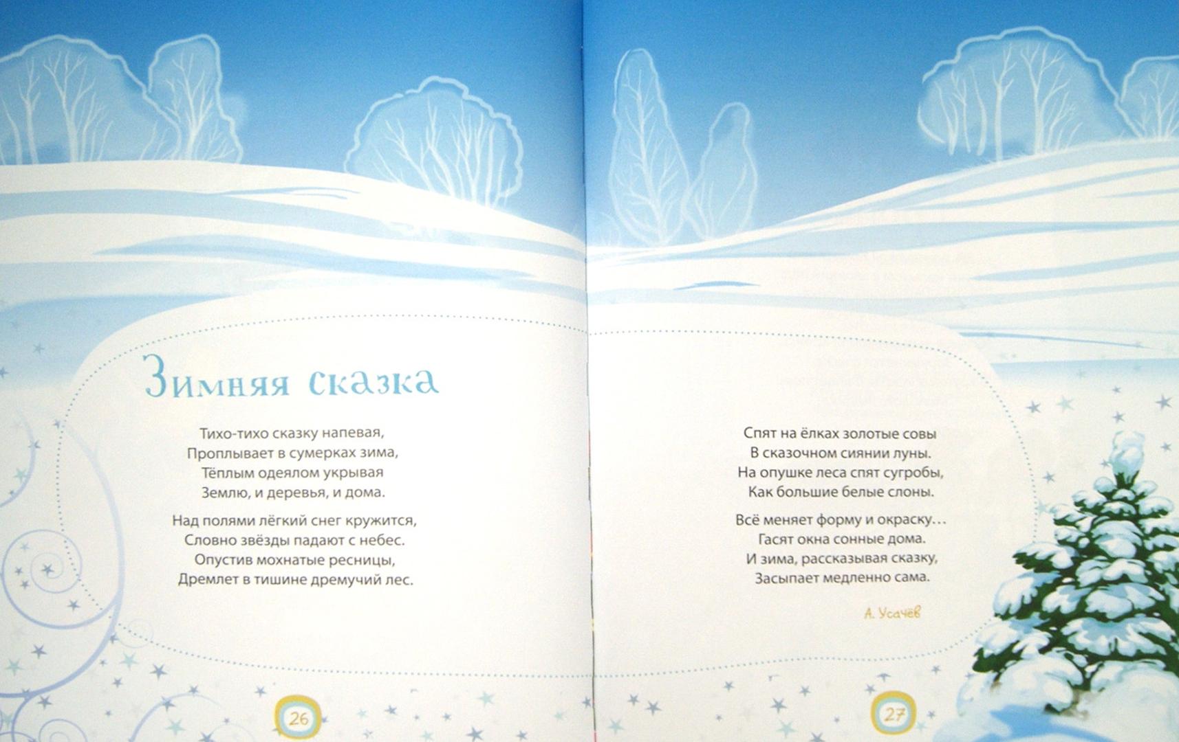 Иллюстрация 1 из 37 для Большая книга новогодних стихов и сказок - Усачев, Фет, Высотская   Лабиринт - книги. Источник: Лабиринт