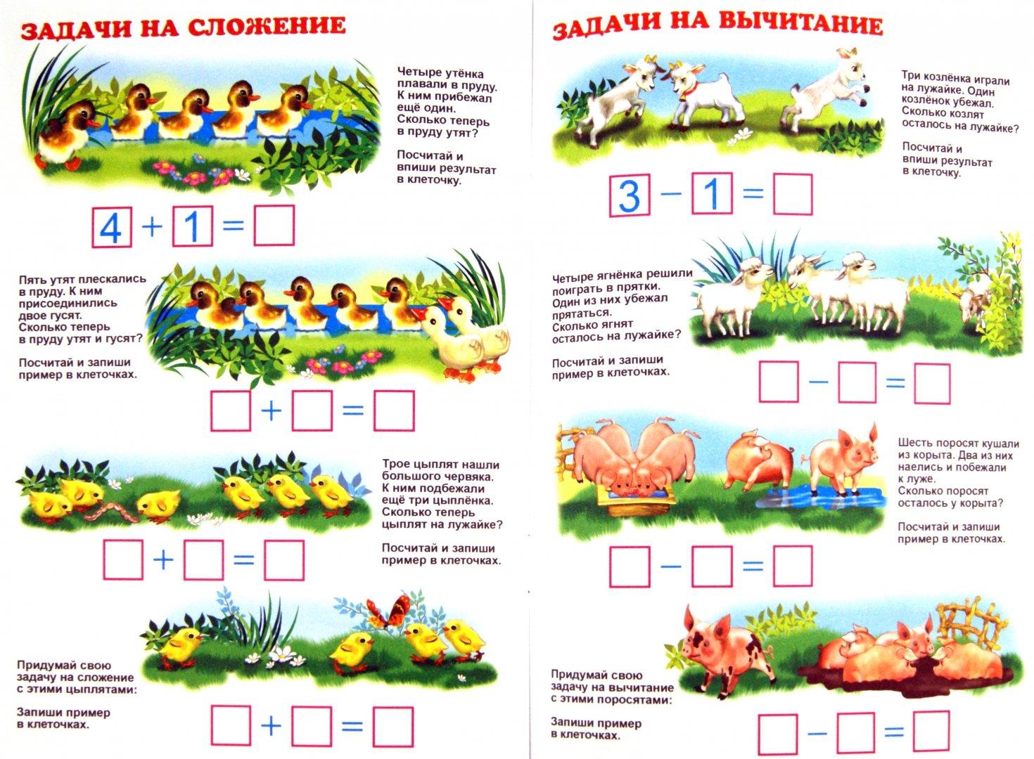 Иллюстрация 1 из 12 для Посмотри вокруг. ПОИГРАЕМ-ПОСЧИТАЕМ - О. Кучеренко | Лабиринт - книги. Источник: Лабиринт