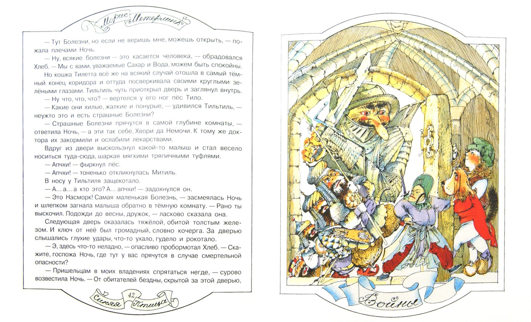 Иллюстрация 1 из 39 для Синяя птица - Морис Метерлинк   Лабиринт - книги. Источник: Лабиринт