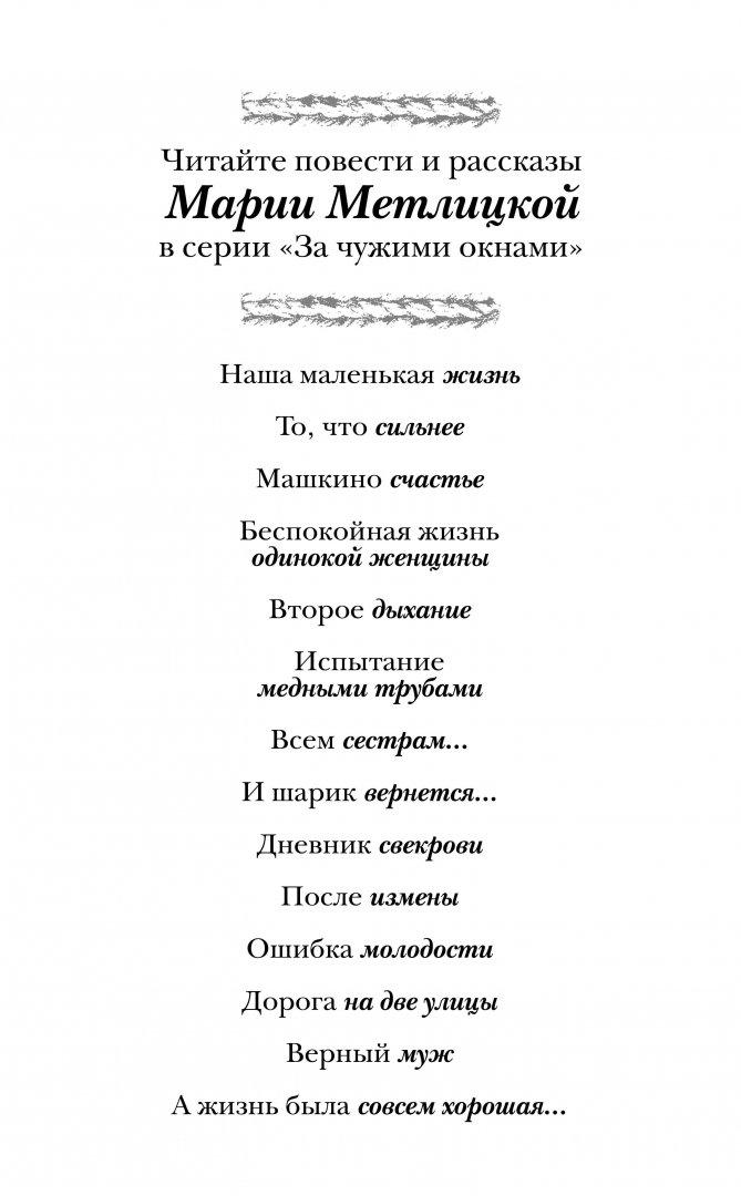 Иллюстрация 1 из 11 для А жизнь была совсем хорошая… - Мария Метлицкая | Лабиринт - книги. Источник: Лабиринт