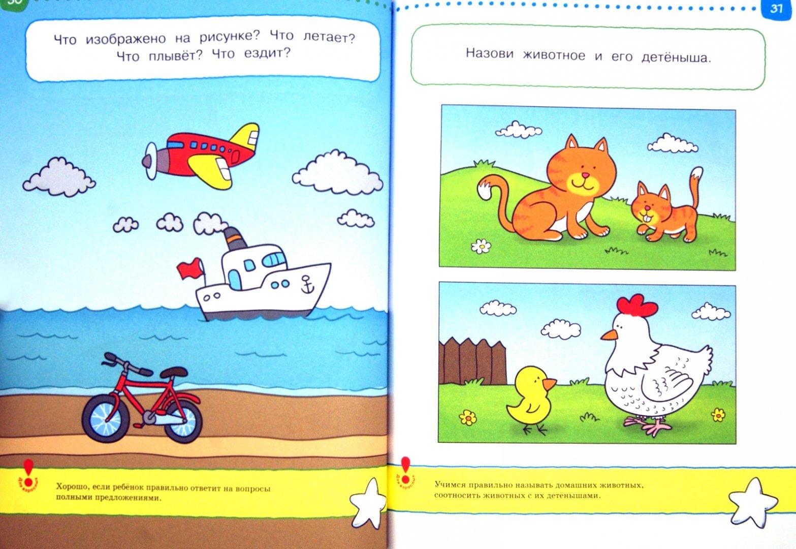 Иллюстрация 1 из 46 для Тесты. Первые шаги (2-3 года) - Ольга Земцова | Лабиринт - книги. Источник: Лабиринт
