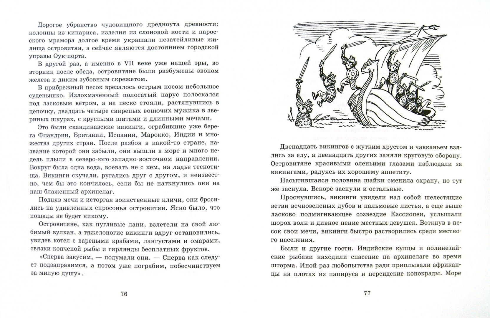 Иллюстрация 1 из 9 для Мой дедушка - памятник - Василий Аксенов   Лабиринт - книги. Источник: Лабиринт