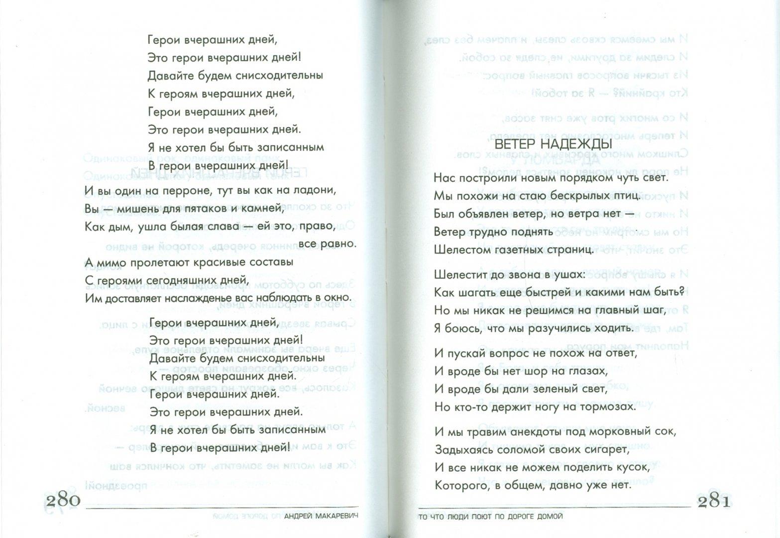 Иллюстрация 1 из 14 для То что люди поют по дороге домой - Андрей Макаревич | Лабиринт - книги. Источник: Лабиринт