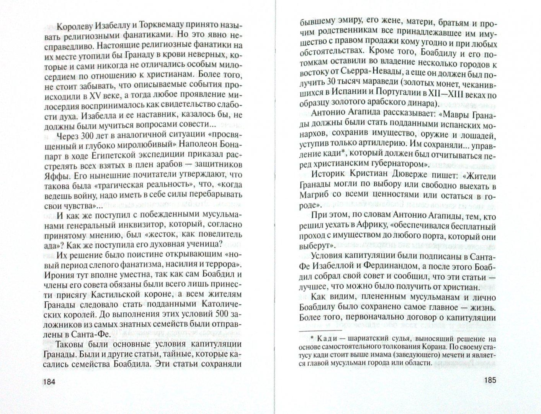 Иллюстрация 1 из 17 для Торквемада - Сергей Нечаев | Лабиринт - книги. Источник: Лабиринт