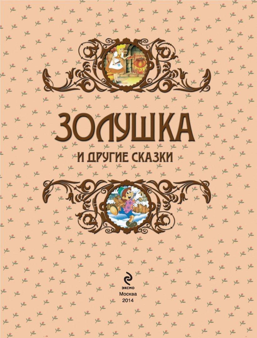 Иллюстрация 2 из 41 для Золушка и другие сказки - Коллоди, Перро, Андерсен   Лабиринт - книги. Источник: Лабиринт