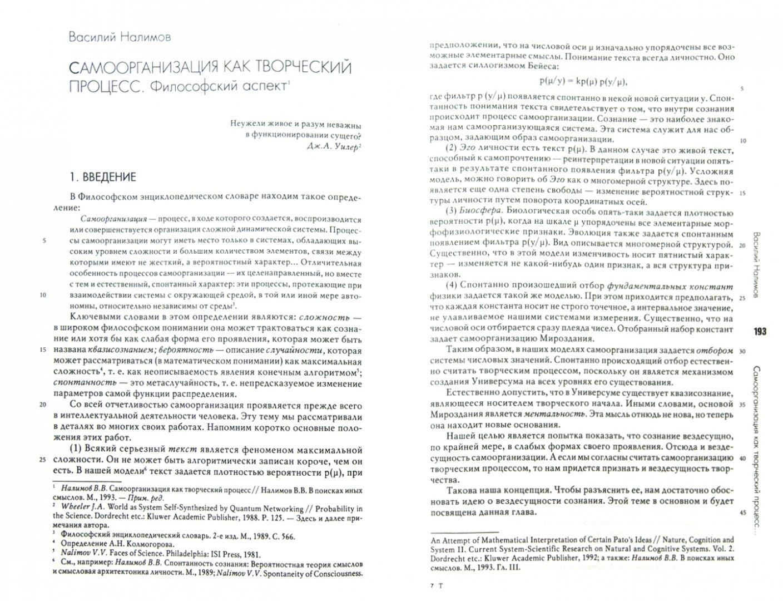 Иллюстрация 1 из 27 для Онтология. Тексты философии - Сартр, Хайдеггер, Ленин   Лабиринт - книги. Источник: Лабиринт